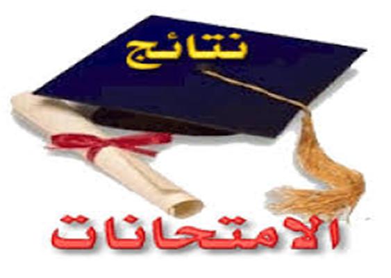 نتائج مداولات السداسي الخامس السنة الثالثة ليسانس قسم اللغة والأدب العربي