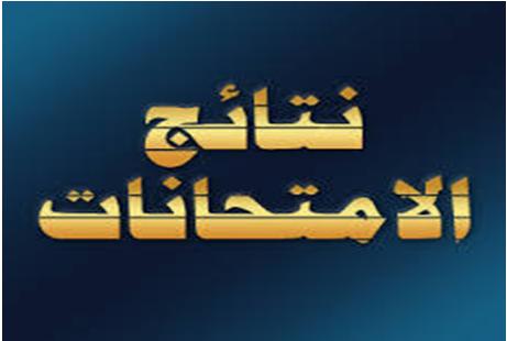 نتائج مداولات السداسي الاول السنة اولى ماستر قسم اللغة والادب العربي