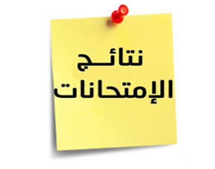 نتائج مداولات السداسي الثالث السنة الثانية ماستر قسم اللغة والادب العربي