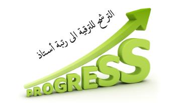 إفتتاح الدورة 44 للجنة الجامعية الوطنية الترشح للترقية الى رتبة أستاذ