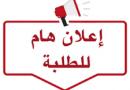 قسم اللغة والأدب العربي