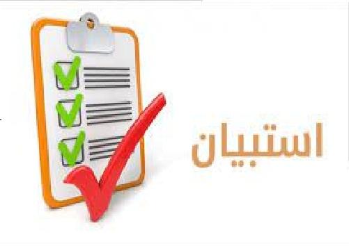 استبيان خاص بتقييم التعليم عن بعد خاص بالطلبة