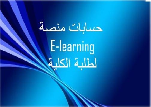 منصة التعليم عن بعد