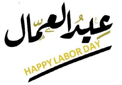 تهنئة عيد العمال