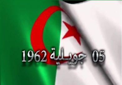 ذكرى الاستقلال